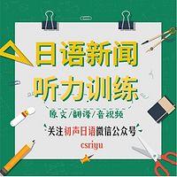 初声日语・日本NHK速报