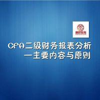 CFA二级财务报表分析
