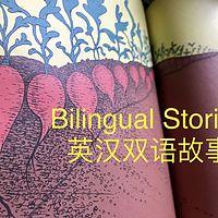 英汉双语故事