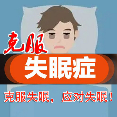 克服失眠,应对失眠,走出睡眠障碍