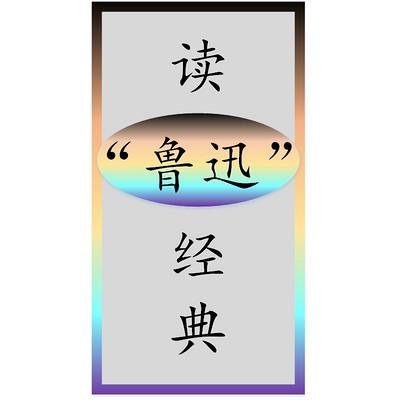 """读""""鲁迅""""经典"""