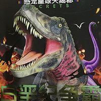 恐龙星球大揭秘(第三部)
