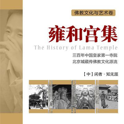 雍和宫三百年