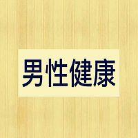 中医男性健康补肾