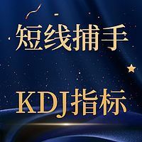 短线捕手-KDJ指标