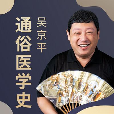 吴京平:通俗医学史