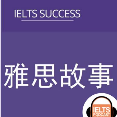 雅思故事 IELTS Stories