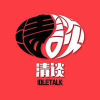 清谈_idletalk
