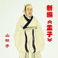 山林子 新编《孟子》鹤清 朗读