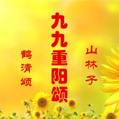 【重阳诗】鹤清 山林子自然道德慧智教育诗