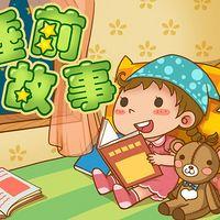 儿童故事,睡前故事,童话故事