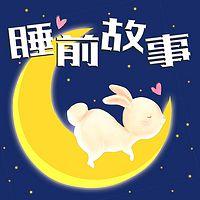 《晚安兔睡前故事 | 兔耳朵姐姐 》