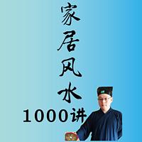 中国人家居风水1000讲