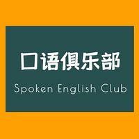 口语俱乐部