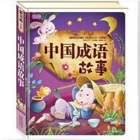 中国古代成语故事100讲
