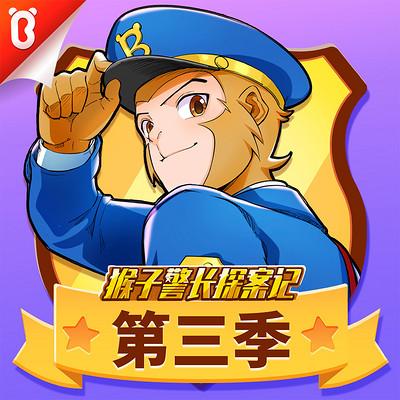 猴子警长探案记第3季