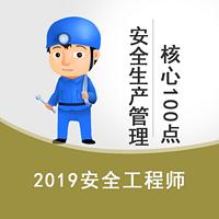 2019《安全生产管理》高频核心100点
