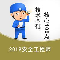2019《安全生产技术基础》核心100点