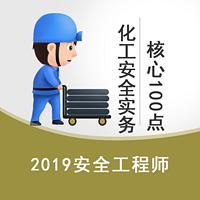 2019安全生产化工实务高频核心100点