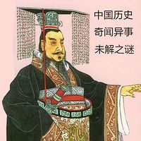 中国历史奇闻轶事和未解之谜