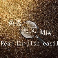 英语美文朗读之练习篇