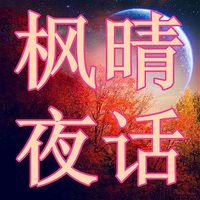 枫晴夜话   宝宝睡前小故事