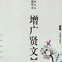 亲子共读经典《增广贤文》