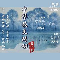 中华最美诗词