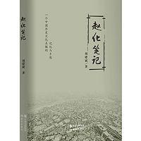 赵华笔记 | 历史文化民镇的记忆与乡愁