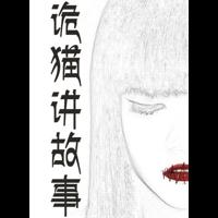 诡猫讲故事(原创恐怖故事)