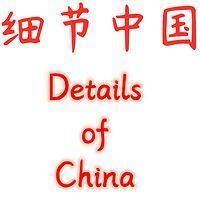 细节中国 用英语介绍中国 泛听的好材料