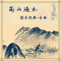 国乐经典--高山流水(古曲)