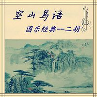 国乐经典--空山鸟语(二胡)