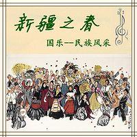 国乐经典--新疆之春(民族)