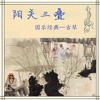 国乐经典--阳关三叠(古琴)