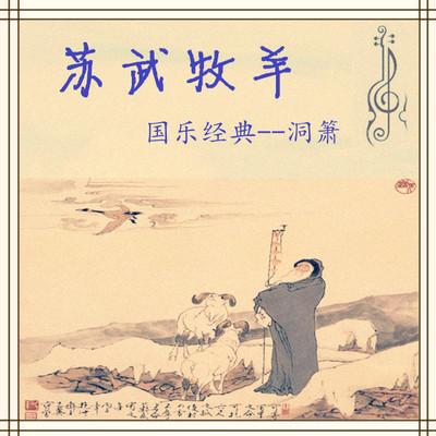 国乐经典--苏武牧羊(洞箫)
