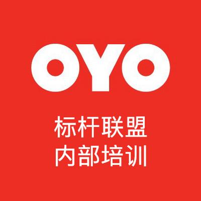 OYO标杆联盟内部培训