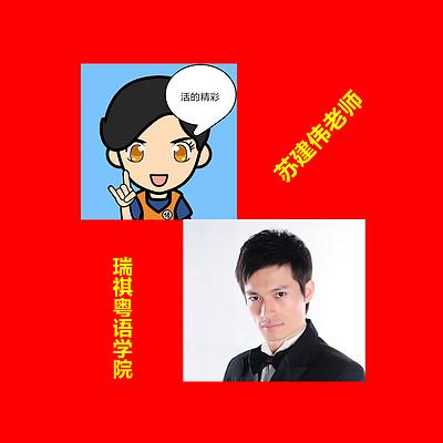 粤语歌曲,口语教学,广东话老师