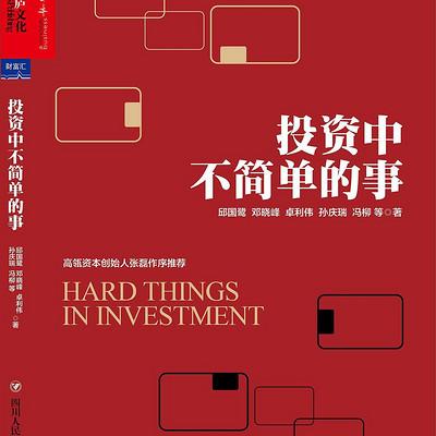 精读《投资中不简单的事》