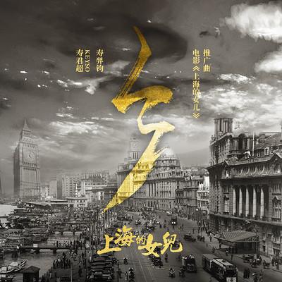 乡(电影《上海的女儿》推广曲)