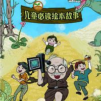 儿童必读绘本故事(中英双语)