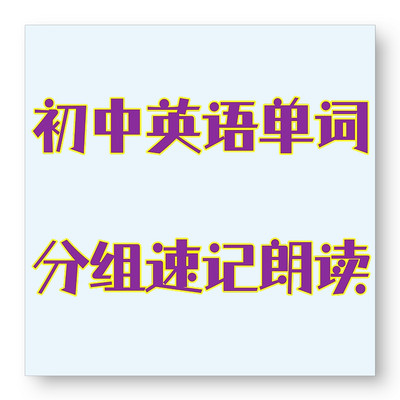 初中英语单词分组速记朗读