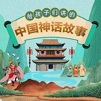 给孩子们讲的:中国神话故事