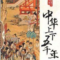 中华历史上下五千年(儿童版)