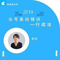 2019法考基础精讲行政法赵宏