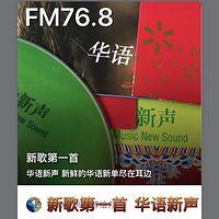 新歌第一首 华语新声