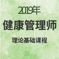 国家健康管理师(三级)理论基础课程