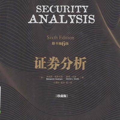 证券分析第六版