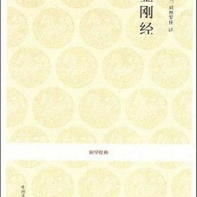 金刚经白话文(全)