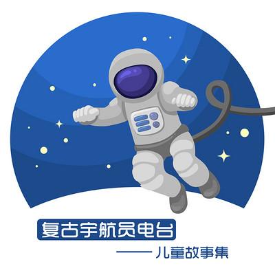 【复古宇航员电台】儿童故事集